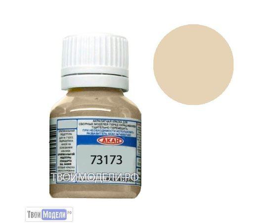 Необходимое для моделей АКАН 73173 Бледно-кремовый камуфляж 15мл (А) # Краска tm00791 купить в твоимодели.рф