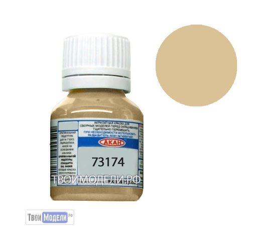 Необходимое для моделей АКАН 73174 Бледно-песочный камуфляж Россия # Краска tm00796 купить в твоимодели.рф