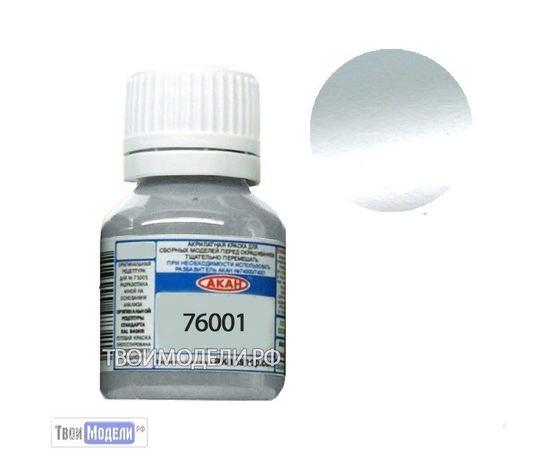 Необходимое для моделей АКАН 76001 Алюминий полуматовый 15мл # Краска tm00801 купить в твоимодели.рф