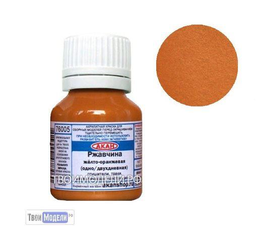 Необходимое для моделей АКАН 76005 Ржавчина жёлто-оранжевая (одно, двухдневная) # Краска tm00817 купить в твоимодели.рф