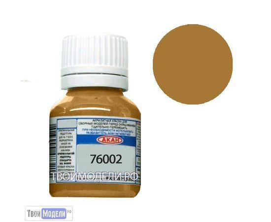 Необходимое для моделей АКАН 76002 Золото Металлик 15мл # Краска tm00805 купить в твоимодели.рф