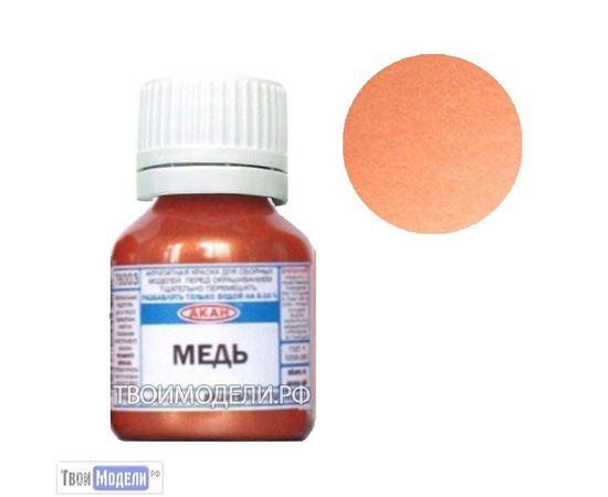 Необходимое для моделей АКАН 76003 Медь Металлик 15мл # Краска tm00798 купить в твоимодели.рф