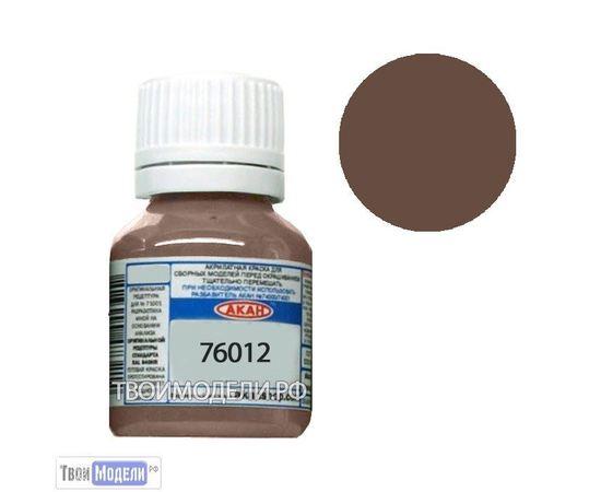 Необходимое для моделей АКАН 76012 Ржавчина бурая (старая) 15мл # Краска tm00802 купить в твоимодели.рф