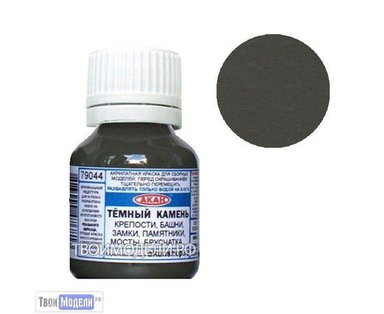Необходимое для моделей АКАН 79044 Тёмный камень # Краска tm00819 купить в твоимодели.рф