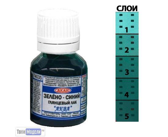 Необходимое для моделей АКАН 74035 Зелёно-синий глянцевый лак Аква 15мл. tm00609 купить в твоимодели.рф