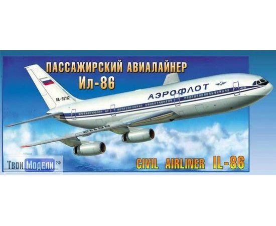 Склеиваемые модели  zvezda 7001 Звезда Ил-86 Авиалайнер СССР 1:144 tm00748 купить в твоимодели.рф
