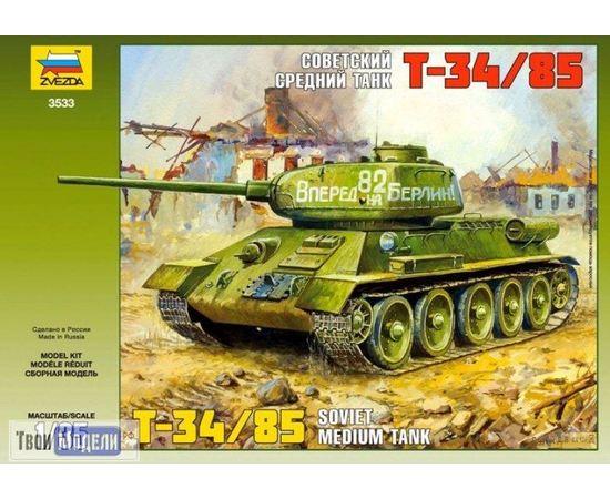 Склеиваемые модели  zvezda 3533 Звезда Т-34/85 Советский танк tm00749 купить в твоимодели.рф