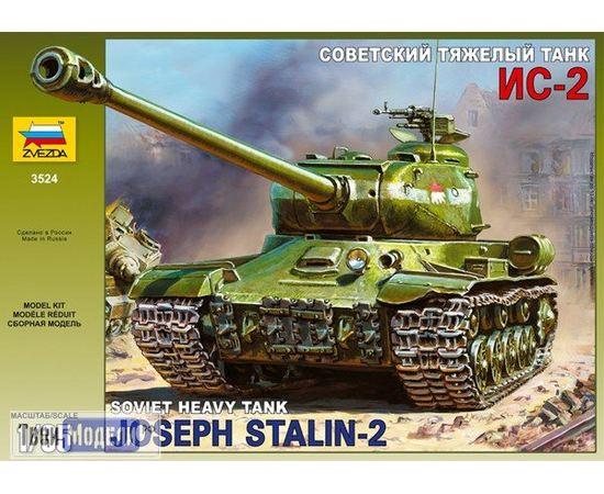 Склеиваемые модели  zvezda 3524 Звезда Ис-2 Советский тяжёлый танк 1/35 tm00754 купить в твоимодели.рф