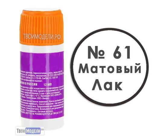 Необходимое для моделей zvezda АКР-61 Звезда Матовый лак 12мл. tm00590 купить в твоимодели.рф