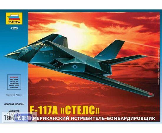 """Склеиваемые модели  Zvezda 7226 Звезда  F-117A Самолет """"Стелс"""" США 1/72 tm00737 купить в твоимодели.рф"""