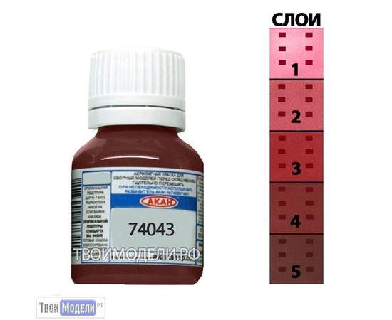 Необходимое для моделей АКАН 74043 Вишнёвый глянцевый лак Аква 15 мл. tm00589 купить в твоимодели.рф