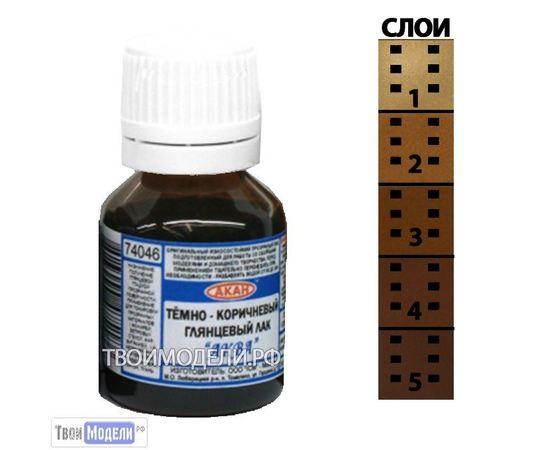 Необходимое для моделей АКАН 74046 Тёмно-коричневый глянцевый лак Аква 15 мл. tm00596 купить в твоимодели.рф