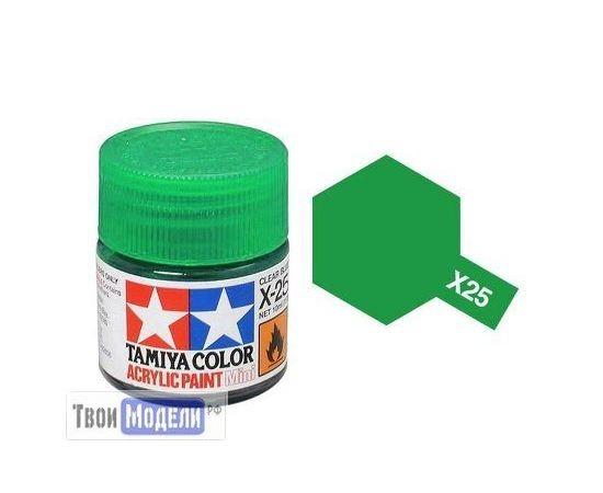 Необходимое для моделей Tamiya 81525 X-25 Зеленая прозрачная (Clear Green) #Краска-acrylic tm00461 купить в твоимодели.рф