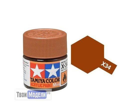 Необходимое для моделей Tamiya 81534 X-34 Коричневый металлик (Metal Brown) #Краска-acrylic tm00463 купить в твоимодели.рф