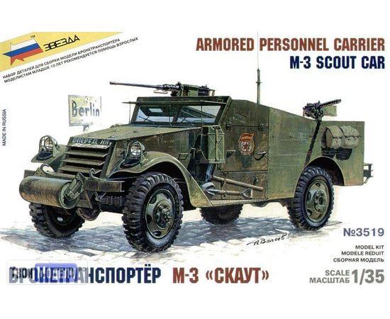 """Склеиваемые модели  zvezda 3519 Звезда БТР М3 """"Скаут"""" с пулеметом tm00742 купить в твоимодели.рф"""