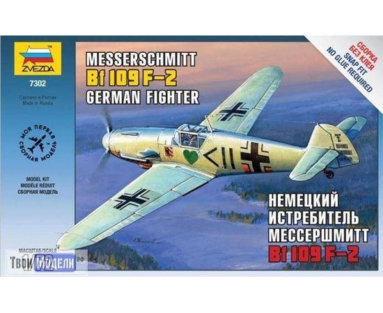 Склеиваемые модели  zvezda 7302 Звезда BF-109 F2 Истребитель Мессершмитт tm00747 купить в твоимодели.рф