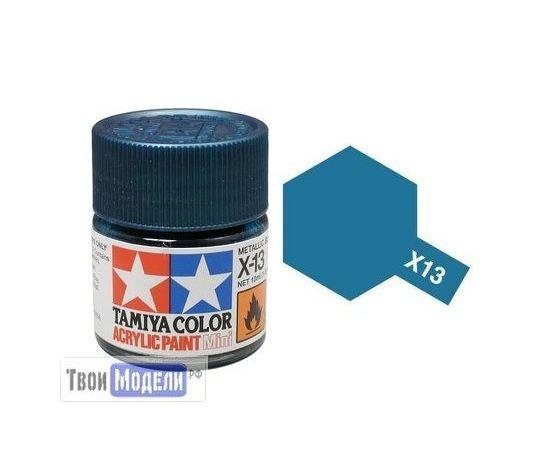 Необходимое для моделей Tamiya 81513 X-13 Синий металлик (Metallic Blue) #Краска-acrylic tm00421 купить в твоимодели.рф