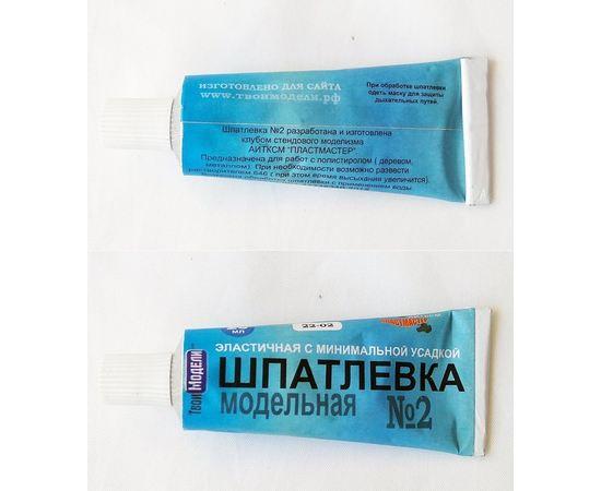 Необходимое для моделей Пластмастер 22-02 Шпатлевка №2 (туба - 25 гр.). tm06233 купить в твоимодели.рф