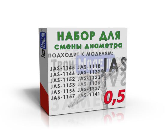 Аэрографы, компрессоры, ЗИП Диаметр 0,5, Набор №2 для замены диаметра в аэрографе. tm06193 купить в твоимодели.рф