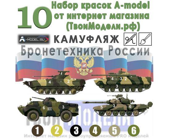 Необходимое для моделей Камуфляж - Бронетехника России №10 (3-6) Набор красок A-model от интернет магазина (ТвоиМодели.рф) tm07888 купить в твоимодели.рф