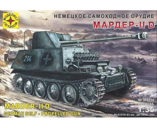 Склеиваемые модели  Моделист 303514 Marder II D Немецкое самоходное орудие 1/35 tm08265 купить в твоимодели.рф