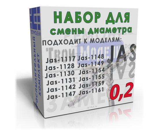 Аэрографы, компрессоры, ЗИП Диаметр 0,5, Набор №3 для замены диаметра в аэрографе. tm08435 купить в твоимодели.рф
