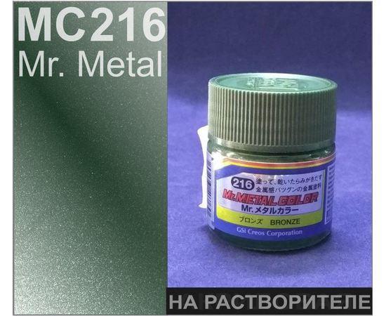 Необходимое для моделей Mr. Metal Color MC-216 Bronze металлик # Краска на растворителе 10мл. tm09005 купить в твоимодели.рф