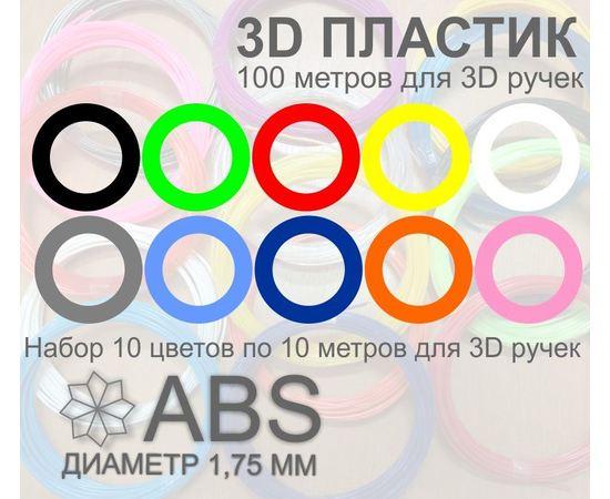 Набор ABS пластика для 3d ручек 10 цветов 1,75мм tm09165 купить в твоимодели.рф