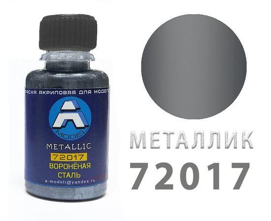 Необходимое для моделей A-Model 72017 Вороненая сталь - металлик #Краска 20мл. (А) tm09371 купить в твоимодели.рф