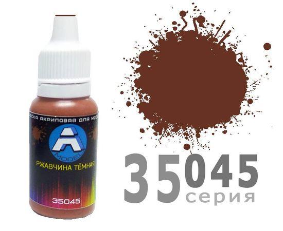 Необходимое для моделей A-Model 35045 Ржавчина тёмная - матовая #Краска 15мл. (А) tm09279 купить в твоимодели.рф