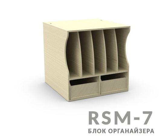 """Оборудование для творчества Блок RSM-7  """"Блочный органайзер моделиста"""" 2 ящика 5 отсеков tm09882 купить в твоимодели.рф"""
