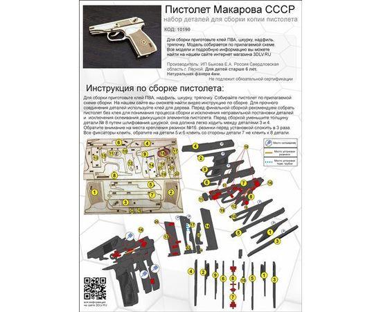 Изделия из дерева (фанеры) Пистолет Макарова ПМ Набор для сборки из  дерева 1:1 tm10190-N купить в твоимодели.рф