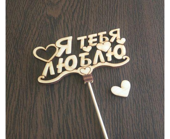 """Изделия из дерева МДФ Топпер """"Я тебя люблю"""" для украшения торта 3DLV-10295 tm10295 купить в твоимодели.рф"""
