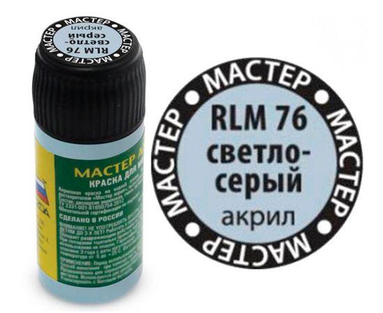 Необходимое для моделей zvezda МАКР 69 Звезда светло-серый  МАКР 76 краска акрил (12мл.) tm00332 купить в твоимодели.рф