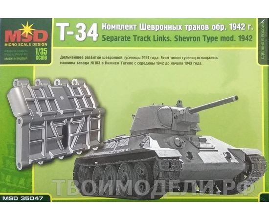Склеиваемые модели  MSD-Maquette MQ-35047 Комплект сборных траков Т-34 СССР 1/35 tm07878 купить в твоимодели.рф