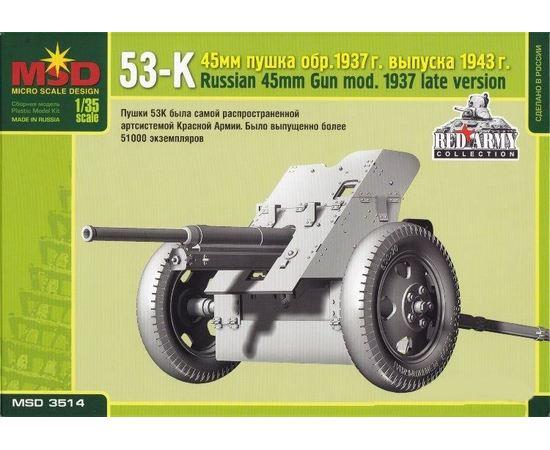 Склеиваемые модели  MSD-Maquette MQ-3514 53-К 45-мм пушка обр. 1937 г. 1/35 tm-19-8843 купить в твоимодели.рф