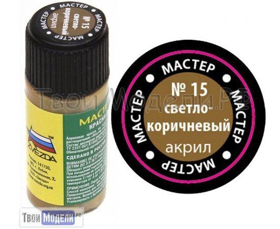 Необходимое для моделей zvezda МАКР 15 Звезда Светло-коричневый краска акрил tm01394 купить в твоимодели.рф