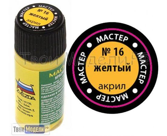 Необходимое для моделей zvezda МАКР 16 Звезда Жёлтый краска акрил tm01410 купить в твоимодели.рф
