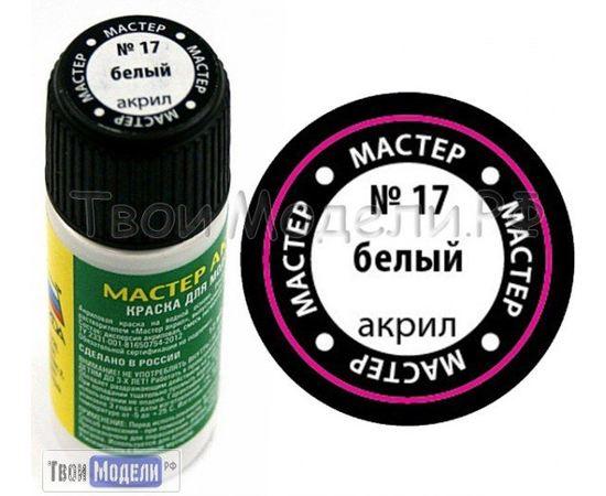 Необходимое для моделей zvezda МАКР 17 Звезда Белая краска акрил tm01411 купить в твоимодели.рф