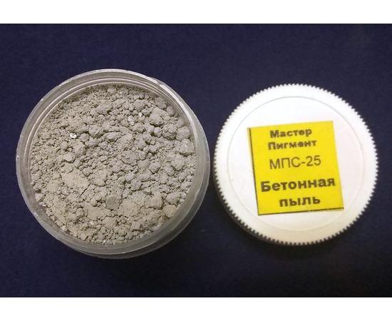 """Необходимое для моделей МПС-25 Пигмент """"Бетонная пыль"""", 20 мл tm01191 купить в твоимодели.рф"""