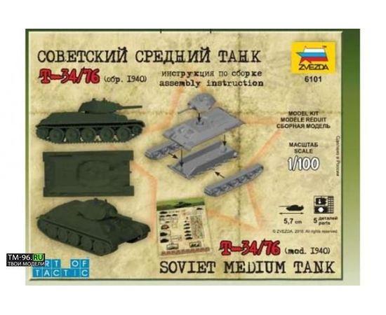 Склеиваемые модели  zvezda 6101 Звезда Т-34/76 Советский средний танк (обр. 1940) tm01224 купить в твоимодели.рф