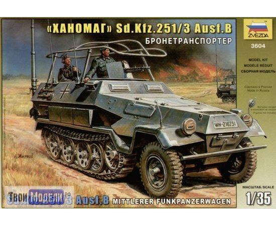 Склеиваемые модели  zvezda 3604 Звезда Бронетранспортер «Ханомаг» SD. KFZ. 251/3 AUSF B tm00984 купить в твоимодели.рф