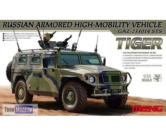 Склеиваемые модели  Meng Model VS-003 ГАЗ-233014 бронеавтомобиль (ТИГР) tm00868 купить в твоимодели.рф