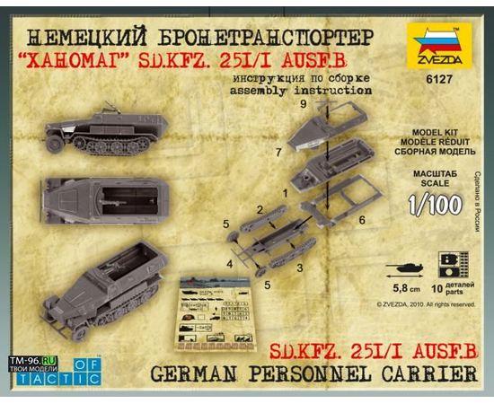 """Склеиваемые модели  zvezda 6127 Звезда SD.KFZ.25I/I AUSF.B Немецкий бронетранспортер """"Ханомаг"""" 1/100 tm01230 купить в твоимодели.рф"""
