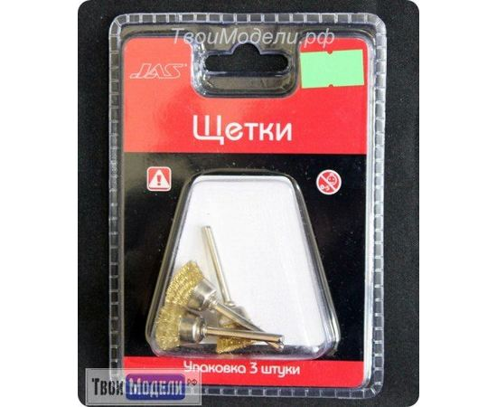 Оборудование для творчества JAS 2012 Щетки латунь, 12 мм, 3 шт. (жёлтые) tm00916 купить в твоимодели.рф