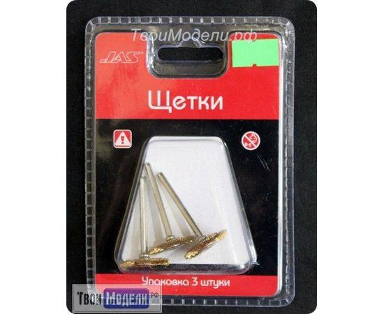 Оборудование для творчества JAS 2013 Щетка латунь, 21 мм, 3 шт. (жёлтые) tm00900 купить в твоимодели.рф