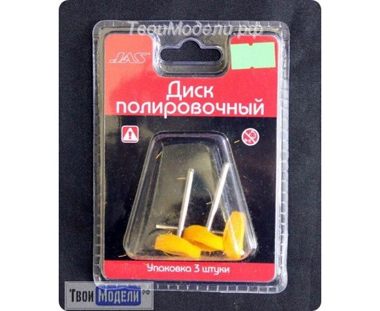 Оборудование для творчества JAS 2103 Диск полировочный желтый, ткань, 22 мм, 3 шт tm00920 купить в твоимодели.рф