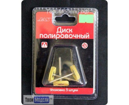 Оборудование для творчества JAS 2105 Диск полировочный  желтый, кожа, 22 мм tm00923 купить в твоимодели.рф