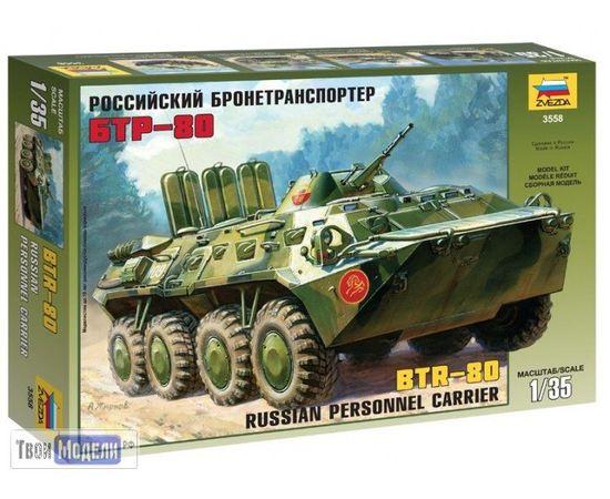 Склеиваемые модели  zvezda 3558 Звезда БТР-80 Российский бронетранспортер tm00980 купить в твоимодели.рф