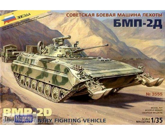 Склеиваемые модели  zvezda 3555 Звезда Советская БМП 2Д (Афганская война) tm00979 купить в твоимодели.рф